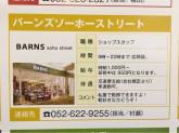 BARNS(バーンズ)イオン大高店