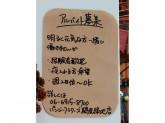 Pansy Flowers(パンジーフラワーズ) イオンモール鶴見緑地店