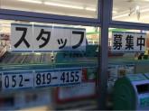 ファミリーマート 笠寺駅前店
