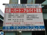 笠寺フジゴルフセンター