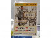サイクルショップ 鶴見緑地店