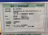 ex-select アピタ名古屋南店