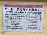 サーティワンアイスクリーム リップス長岡川崎店