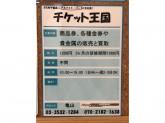 チケット王国 豊洲店