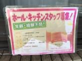 Cafe&kitchen wagi(カフェアンドキッチン ワギ)