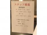 京料理 濱登久(はまとく) 広島店