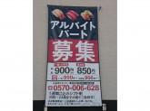 スシロー 長野若宮店