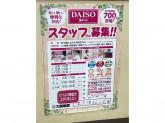 ザ・ダイソー 泉大津松之浜店