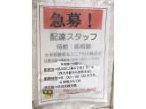 宅配クック123(クックワンツースリー) 品川店