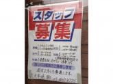 炭火串焼 興(こう)