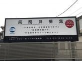 マルコータクシー(株)