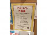 WA ORiental TRaffic ららぽーとエキスポシティ店