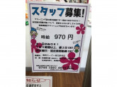 クリーニングルビー 関西スーパー高石駅前店