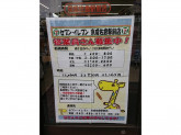 セブン-イレブン 京成佐倉駅前店