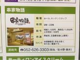 串家物語イオンモール大高店