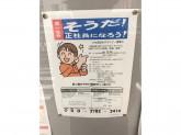 第一生命保険 渋谷総合支社 下北沢営業オフィス