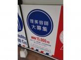 ファミリーカット 新三郷駅前店