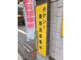 東京合同自動車 株式会社