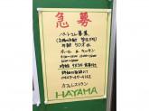 カフェレストラン HAYAMA