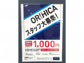 ORIHICAアリオ西新井店