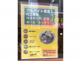 焼きカレー専門店 伽哩本舗(カリイホンポ)本店