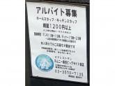 チムニー 東京ビッグサイト前店