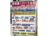 カネハチ ヨシヅヤJR蟹江駅前店