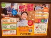 カレーハウス CoCo壱番屋 イエローハットシティ長岡店