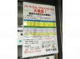 東急ストア 荏原中延店