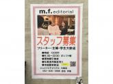 m.f.editorial(エム・エフ・エディトリアル) イオンモール大高店