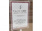 フランス菓子屋 シュルプリース 東松戸店
