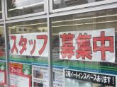 ファミリーマート 上前津二丁目店