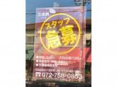 焼肉 北勢 川西店