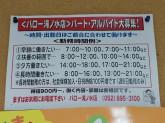 スーパーマーケットバロー 滝ノ水店