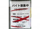Sports酒場 Match Make(マッチメイク)