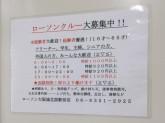ローソン 大阪城北詰駅前店