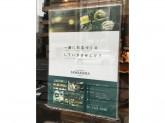 BREAD & TAPAS沢村 広尾店