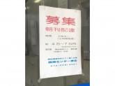 読売センター(YC) 堺北