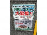 スギ薬局 上野広小路店