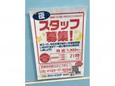 ポニークリーニング 代々木八幡駅南口店