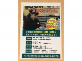 BOOKOFF(ブックオフ) 京阪京橋店