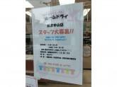 ホームドライ 摂津本山店