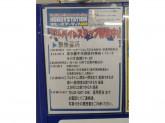 ホビーステーション 秋葉原ラジオ会館店