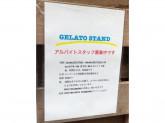 GELATO STAND(ジェラートスタンド)