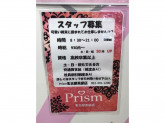 Prism(プリズム) イオン名古屋茶屋店