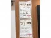 HONEYS(ハニーズ) イオンモール名古屋茶屋店