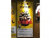 鳥貴族 京田辺店