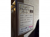 Honeys(ハニーズ) ヨドバシ吉祥寺店