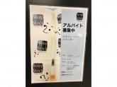 soup stock tokyo 二子玉川店