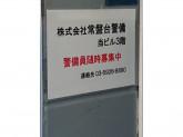 株式会社常盤台警備